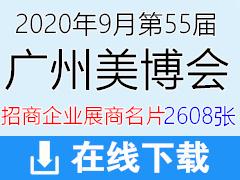 2020年9月第55届广州美博会招商企业展商名片—【2608张】