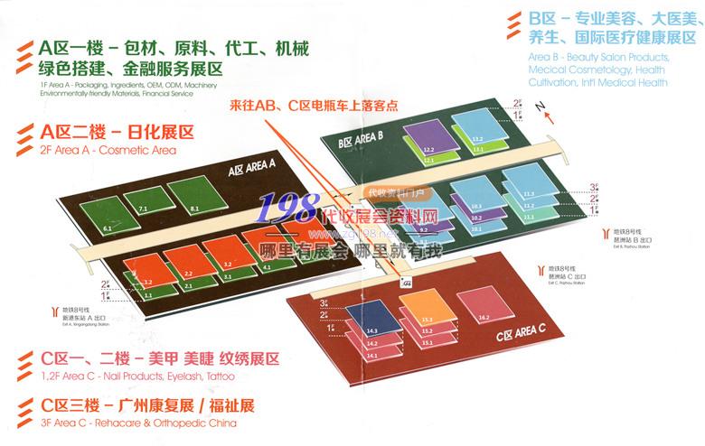 广州美博会展馆分图