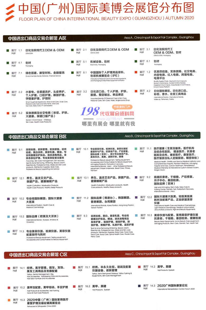 广州美博会展馆分布图