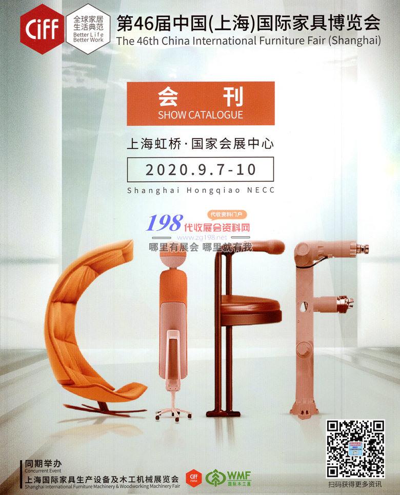 2020年9月第46届中国上海国际家具博览会-展会会刊