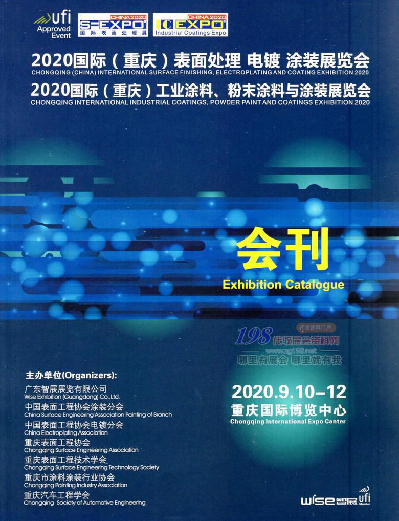 2020年9月国际重庆表面处理 电镀 工业涂料 粉末涂料 涂装展-展会会刊
