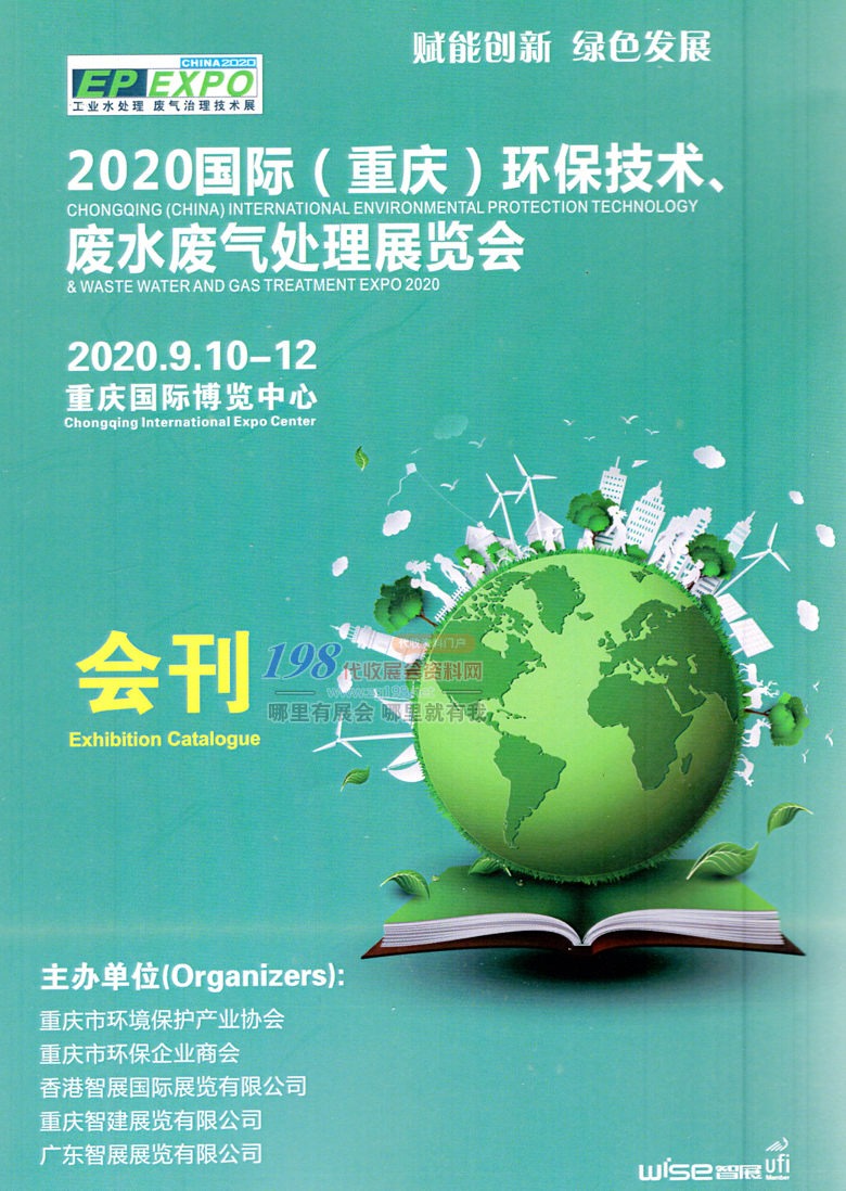 2020年9月国际重庆环保技术废水废气处理展览会-展会会刊