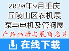 2020年9月重庆丘陵山区农机展、泵与电机及管阀展—画册资料与展商名片