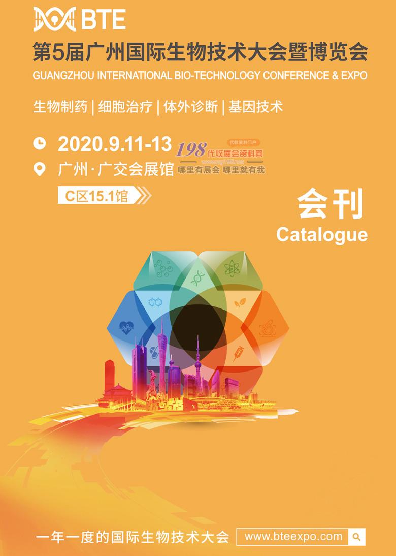 2020年9月BTE广州国际生物技术大会—展会会刊