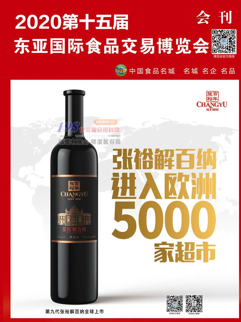 2020山东第十五届东亚国际食品交易博览会会刊
