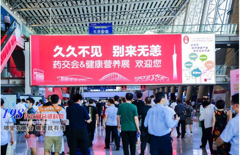 第83届全国药品交易会| 广州药交会展会现场