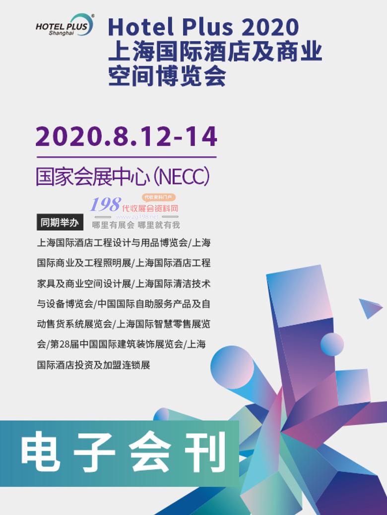 2020年8月上海国际酒店及商业空间博览会电子会刊