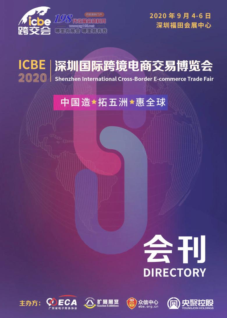 2020年9月深圳国际跨境电商交易博览会会刊展会会刊