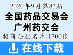 2020年9月第83届广州药交会招商企业展商名片【1700张】