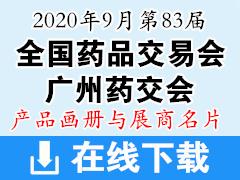 2020年9月第83届全国药品交易会彩页画册与展商名片资料 药交会资料 广州药交会