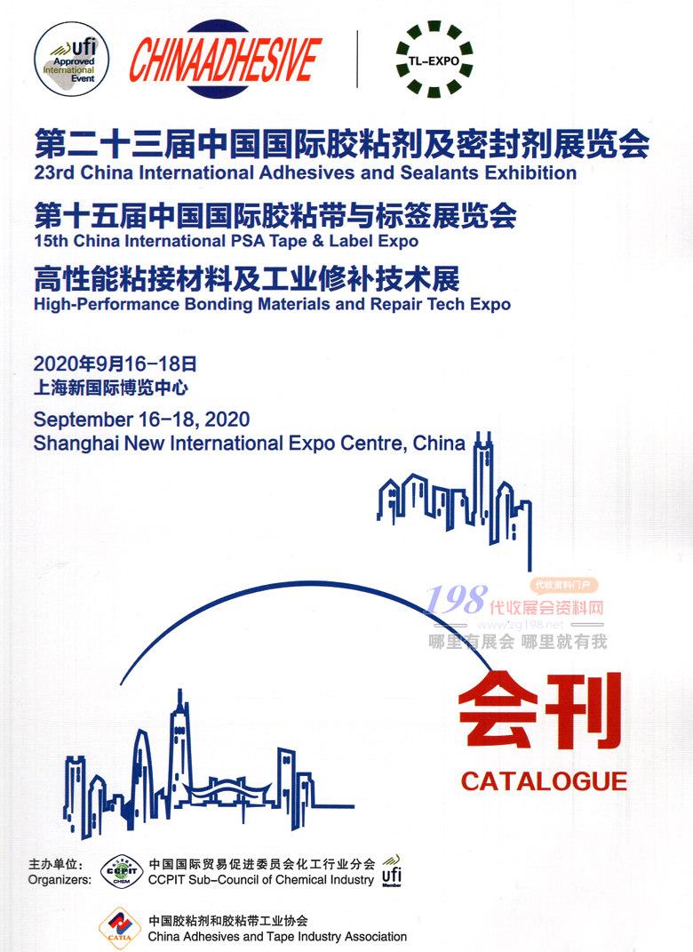 2020年9月上海第二十三届中国国际胶粘剂及密封剂展览会