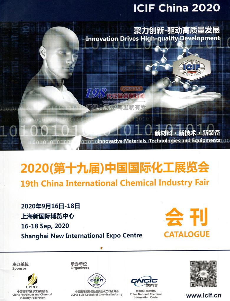 2020年9月上海第十九届中国国际化工展会刊