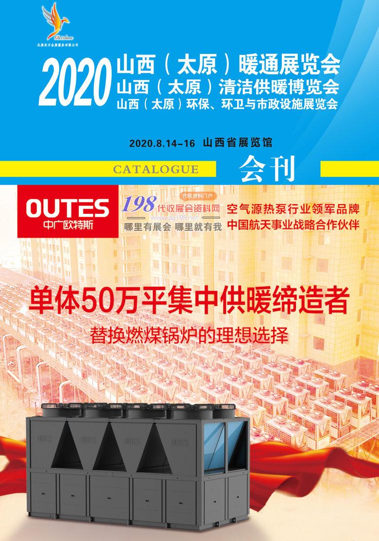 2020年8月山西太原暖通展|清洁供暖展、环保、环卫展会刊