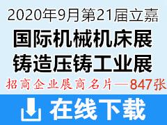 2020年9月重庆第21届立嘉智能装备国际机械机床展、铸造压铸工业展—招商企业展商名片