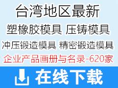 台湾地区最新模具|锻造|粉末冶金|机械|模具过边设备类企业产品与名录【620家】