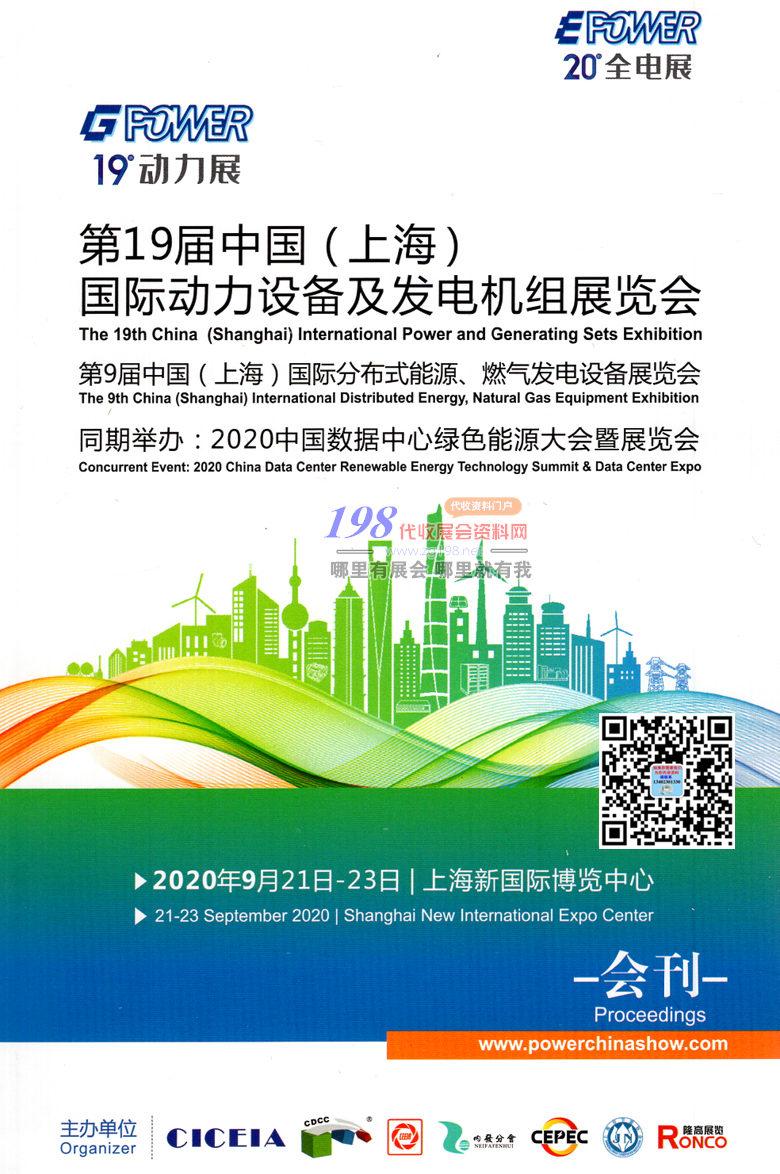 2020年9月上海第20届中国全电展 第19届中国动力展发电机组展 数据中心绿色能源大会