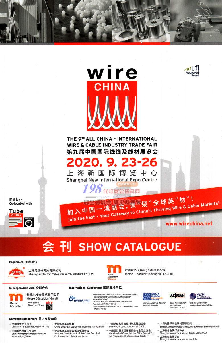 2020年9月中国上海国际线缆及线材展览会