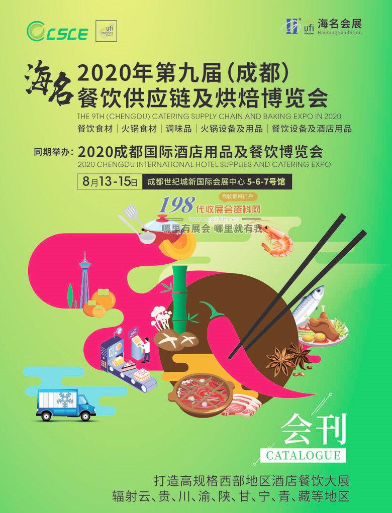 2020第九届成都餐饮供应链及烘焙博览会会刊