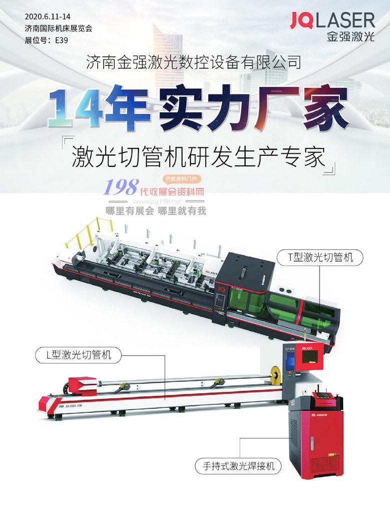 2020第23届济南国际机床展会刊