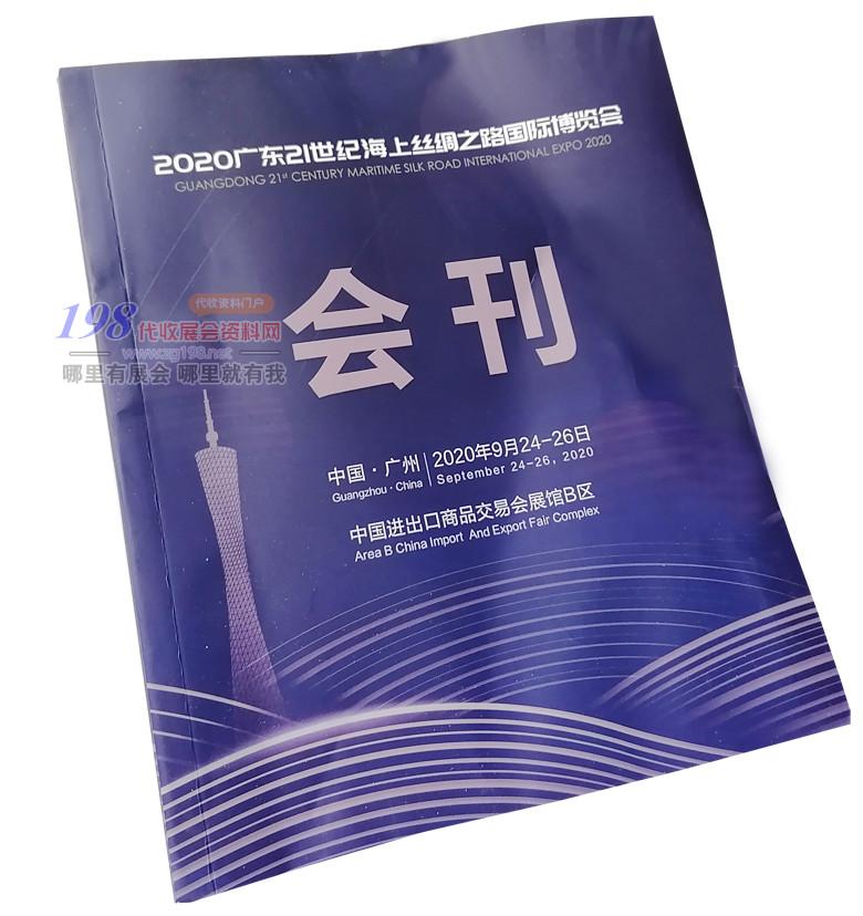 2020年9月广东21世纪海上丝绸之路国际博览会会刊