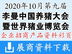 2020第九届李曼中国养猪大会企业产品画册与展商名片