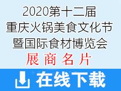 2020第十二届重庆火锅美食文化节暨国际食材博览会—招商企业展商名片