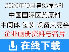 2020南京第85届API中国国际医药原料中间体包装设备交易会彩页画册与展商名片资料 API资料