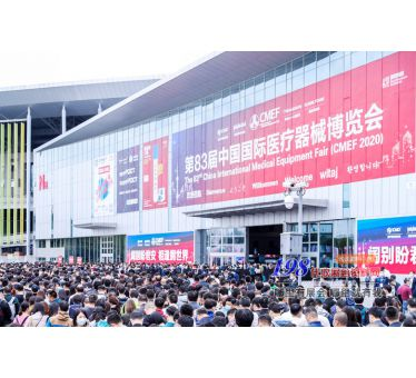 2020CMEF第83届中国国际医疗器械博览会|展会现场