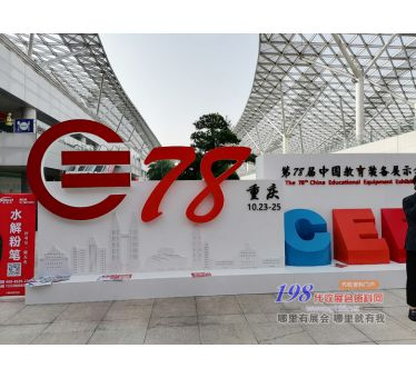 第78届中国教育装备展示会展会现场
