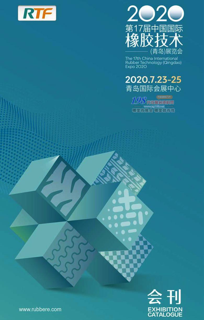2020青岛第十七届中国国际橡胶技术展会刊
