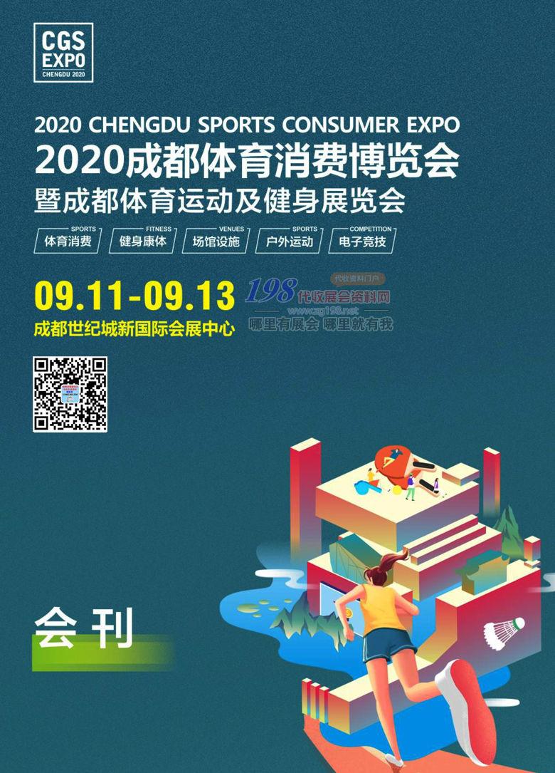 2020年9月成都体育消费博览会会刊、体育展会刊