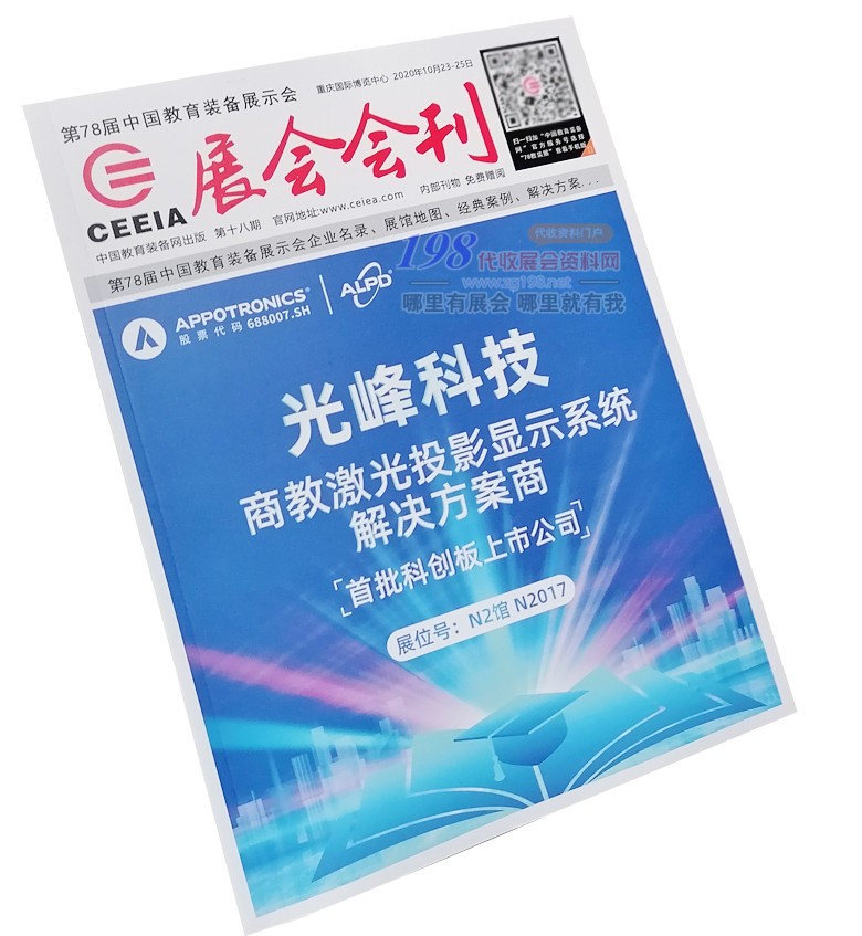 2020第78届中国教育装备展会刊-78届教育展展会会刊