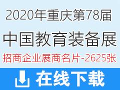 2020第78届中国教育装备展招商企业展商名片【2625张】