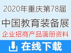 2020第78届中国教育装备展企业招商产品彩页画册资料【14243份】