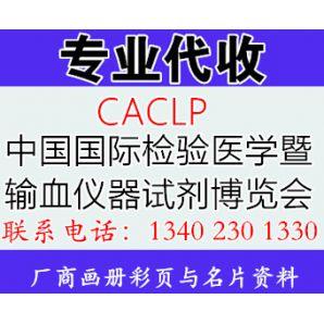 代收第十八届中国国际检验医学暨输血仪器试剂博览会 CACLP资料
