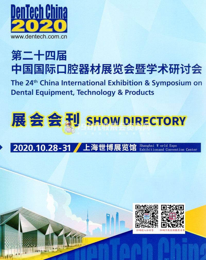 中国国际口腔器材展暨学技术研讨会