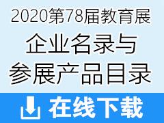 2020第78届中国教育装备展企业名录与参展产品目录【上下两册】78届教育展企业名录