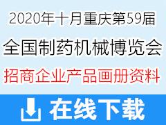 2020第59届中国国际制药机械博览会、重庆药机展企业招商产品彩页画册资料【59届药机展】