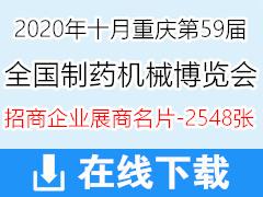 2020重庆第59届药机展、中国国际制药机械博览会展商名片【2548张】