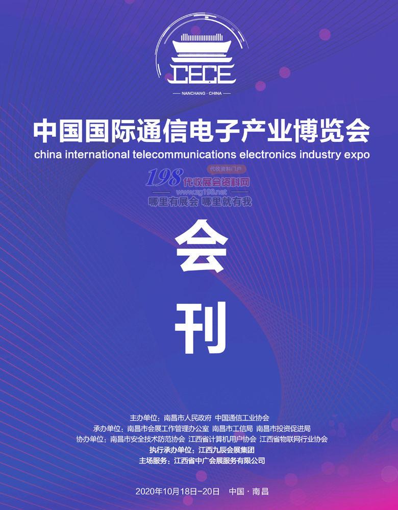 第三届中国国际通信电子产业博览会