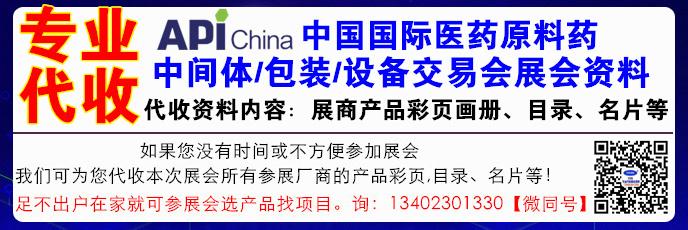 2021第86届API China中国国际医药原料药/中间体/包装/设备交易会