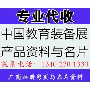 代收第79届中国教育装备展资料与名片