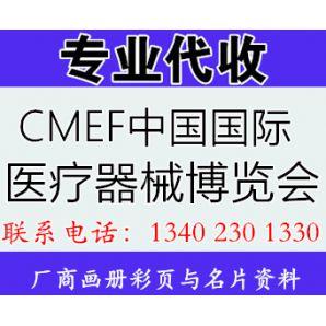 代收第84届CMEF中国国际医疗器械博览会资料、医疗器械展资料代收