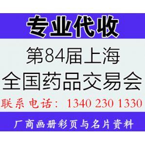 代收第84届全国药品交易会资料 上海国药会资料代收 代收上海药交会资料
