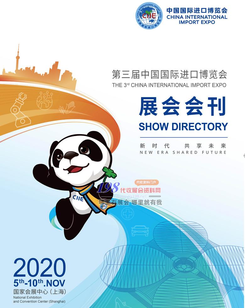 2020年11月上海第三届中国国际进口博览会会刊