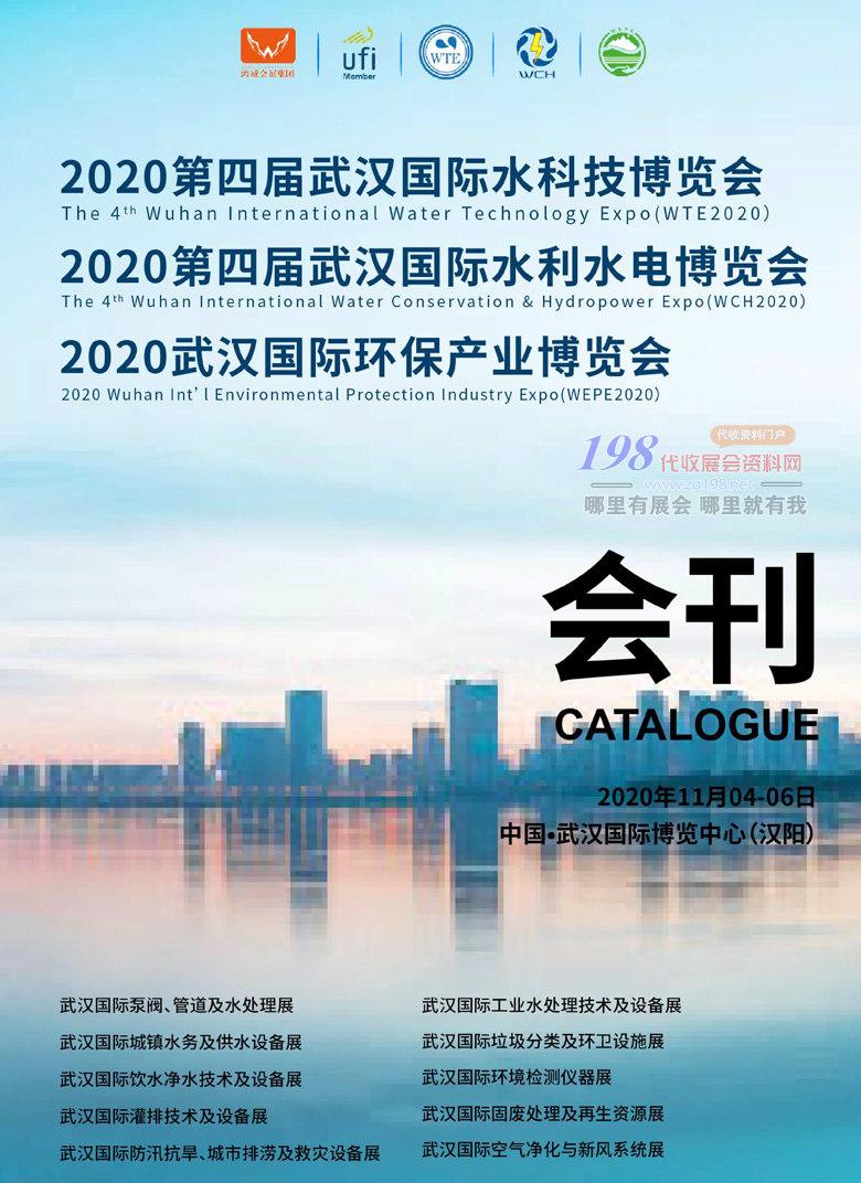 2020年11月第四届武汉国际水利水电水科技环保产业博览会会刊