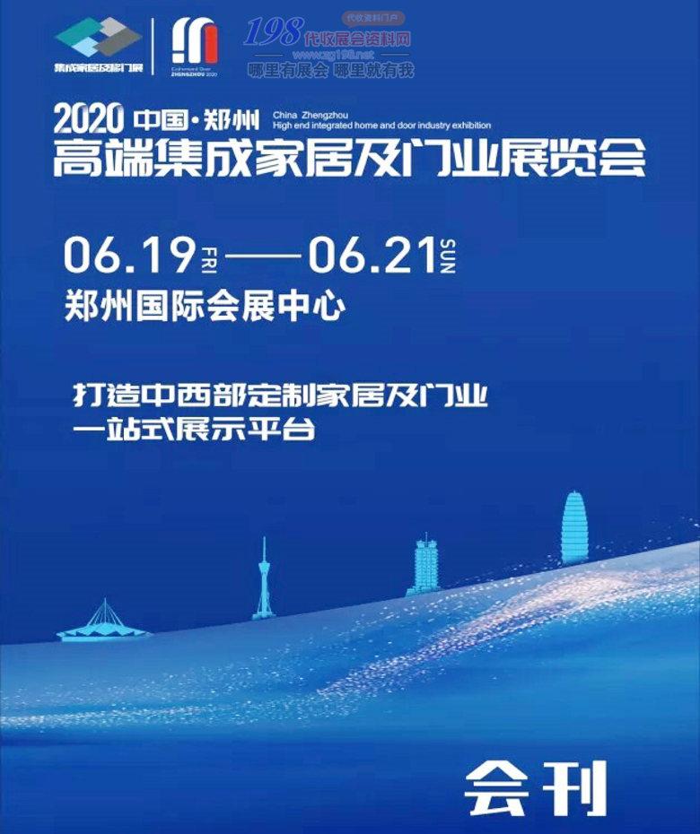2020年6月郑州高端集成家居及门业展览会会刊_001