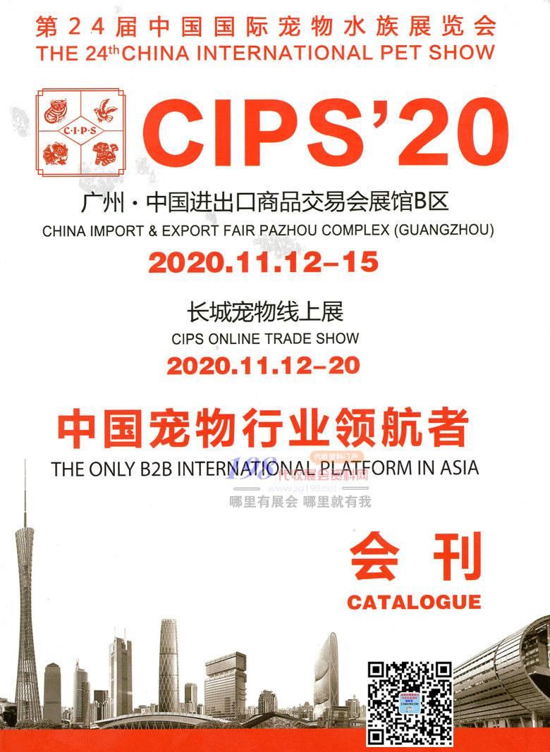 2020年11月广州第24届中国国际宠物水族展会刊