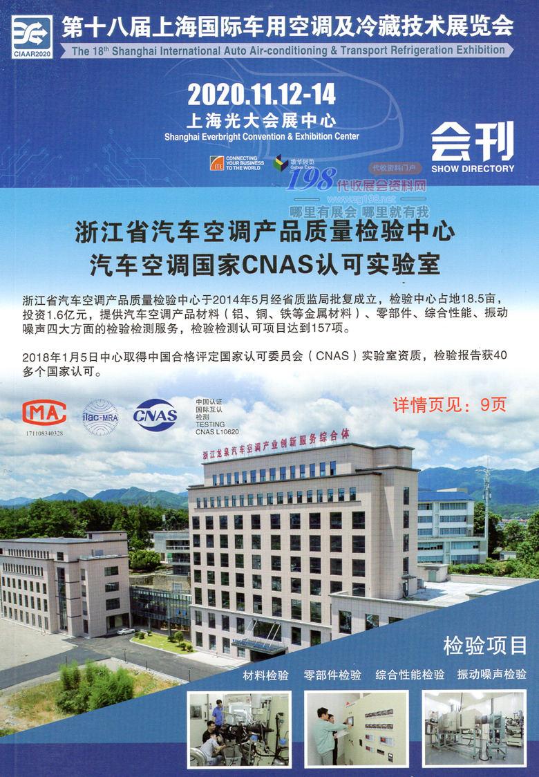 2020年11月上海第十八届国际车用空调及冷藏技术展会刊