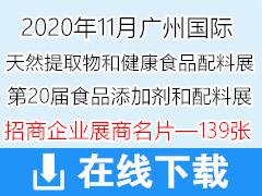2020广州中国国际天然提取物和健康食品配料展曁第20届全国秋季食品添加剂和配料展商名片【139张】